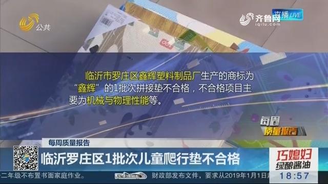 【每周质量报告】临沂罗庄区1批次儿童爬行垫不合格