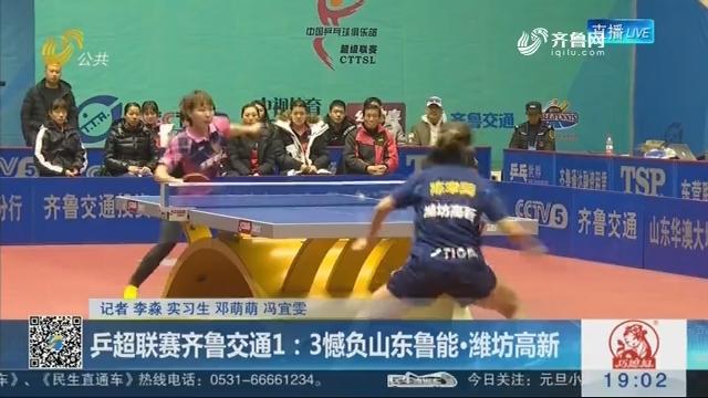 乒超联赛齐鲁交通1:3憾负山东鲁能·潍坊高新