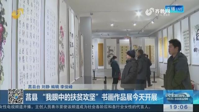 """莒县""""我眼中的扶贫攻坚""""书画作品展12月30日开展"""