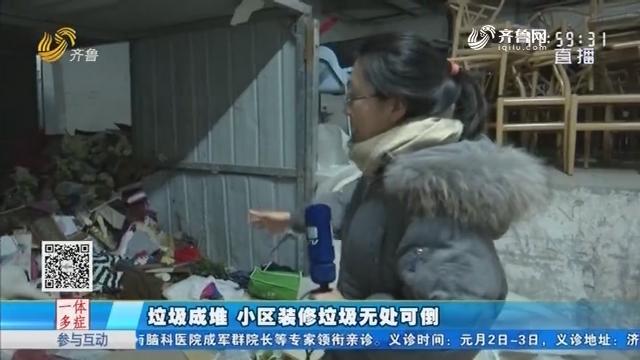 济南:垃圾成堆 小区装修垃圾无处可倒
