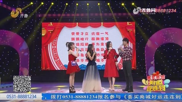 """20181230《好运连连到》:""""桃李满天下""""组合现场争夺大师姐"""