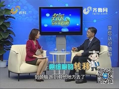 20181230《名医话健康》:名医王哲海——带您认识肺癌