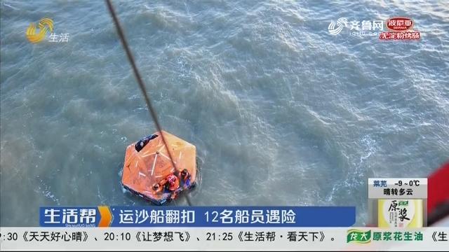 运沙船翻扣 12名船员遇险