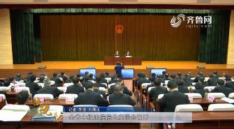 《法院在线》12-29播出:《全省中级法院院长座谈会召开》