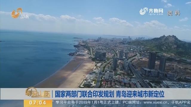 国家两部门联合印发规划 青岛迎来城市新定位