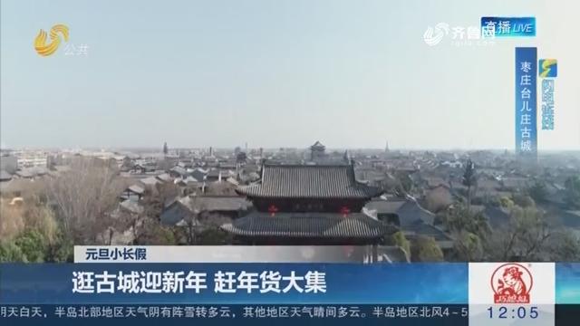 【闪电连线】元旦小长假:逛古城迎新年 赶年货大集