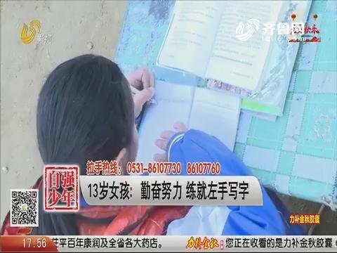13岁女孩:勤奋努力?练就左手写字