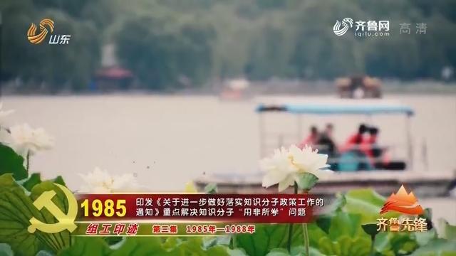 """20181231《齐鲁先锋》:改革开放40周年""""组工印迹""""第三集 1985——1988"""