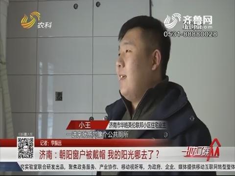 济南:朝阳窗户被戴帽 我的阳光哪去了?