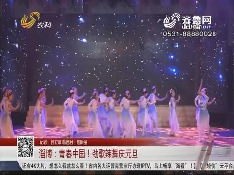 淄博:青春中国!劲歌辣舞庆元旦