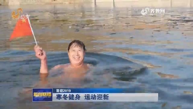 【喜迎2019】寒冬健身 运动迎新