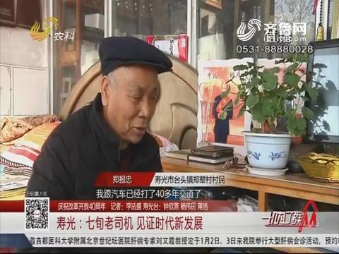 【庆祝改革开放40周年】寿光:七旬老司机 见证时代新发展