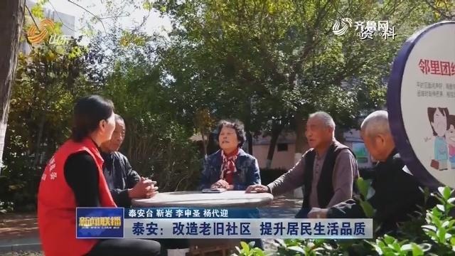 【在习近平新时代中国特色社会主义思想指引下——新时代 新作为 新篇章】泰安:改造老旧社区 提升居民生活品质