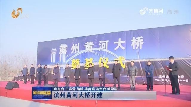 滨州黄河大桥开建