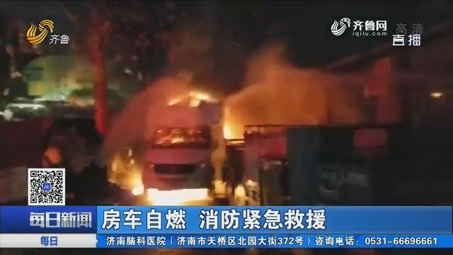 济南:房车自燃 消防紧急救援