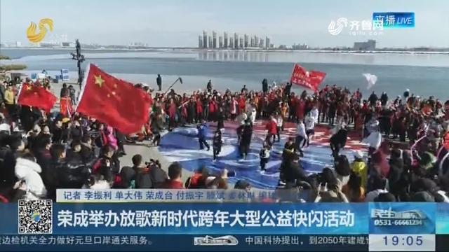 荣成举办放歌新时代跨年大型公益快闪活动