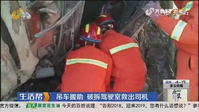潍坊:货车撞上护栏 司机被卡驾驶室
