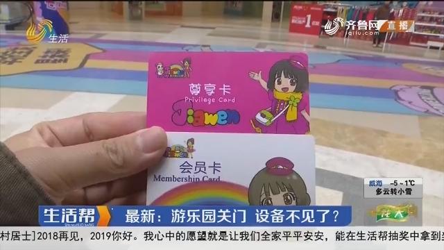 青岛:最新 游乐园关门 设备不见了?