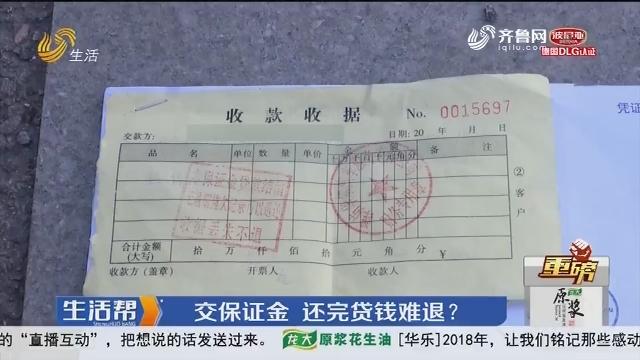 【重磅】潍坊:交保证金 还完贷钱难退?