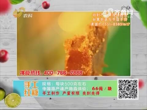 20181231《中国原产递》:手工红糖