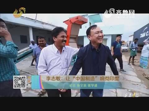 """李志敏:让""""中国制造""""响彻印度"""