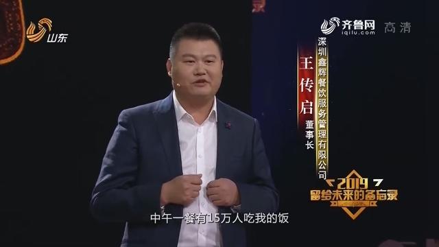 【2019留给未来的备忘录】深圳鑫辉餐饮服务管理有限公司 董事长:王传启