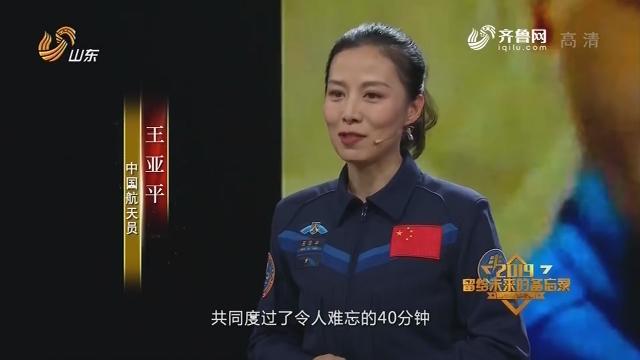 【2019留给未来的备忘录】中国航天员:王亚平