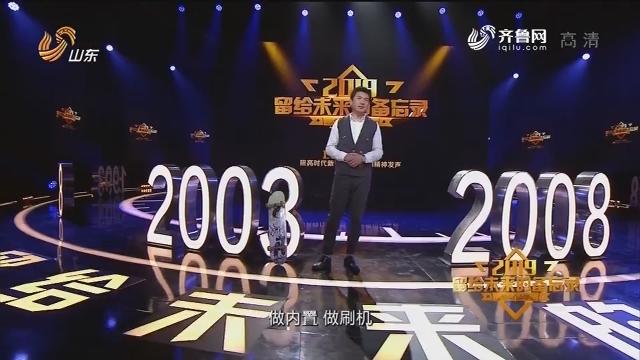 【2019留给未来的备忘录】山东嘉瑞创业投资集团董事长:徐瑞明