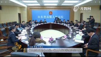《法院在线》12-29播出:《省法院邀请部分全国、省人大代表视察法院工作》