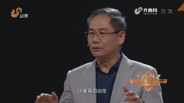 【2019留给未来的备忘录】新松机器人自动化股份有限公司总裁:曲道奎