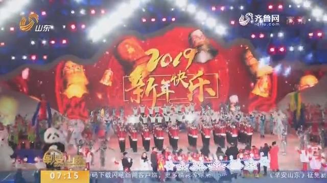 2019北京新年倒计时 共赴冰雪之约