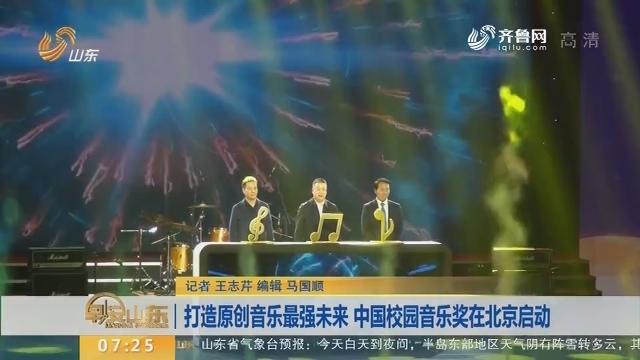 打造原创音乐最强未来 中国校园音乐奖在北京启动