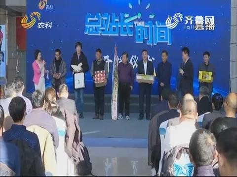 山东农科频道「总站长时间」即将开播
