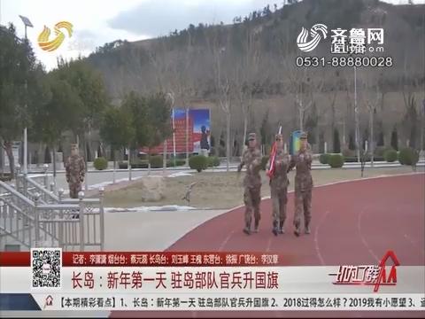 长岛:新年第一天 驻岛部队官兵升国旗