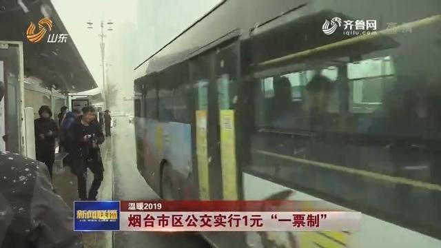 """【温暖2019】烟台市区公交实行1元""""一票制"""""""