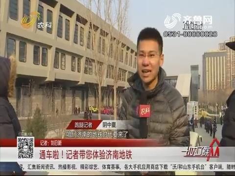 通车啦!记者带您体验济南地铁