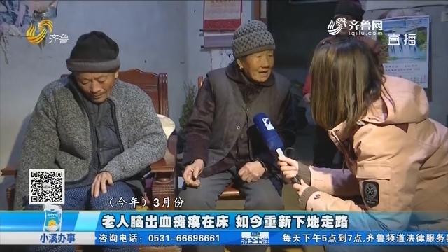 泰安:老人脑出血瘫痪在床 如今重新下地走路