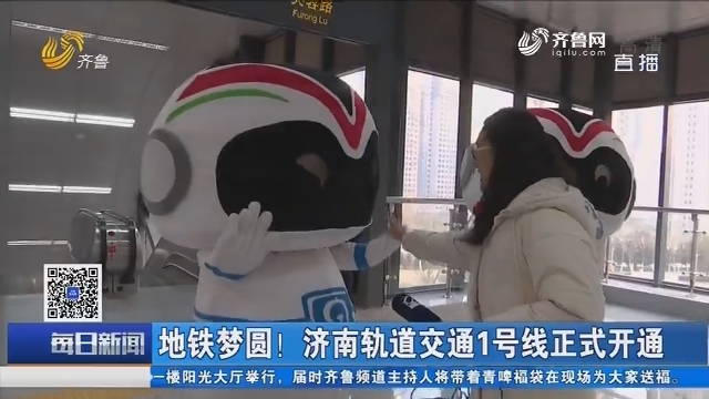 地铁梦圆!济南轨道交通1号线正式开通