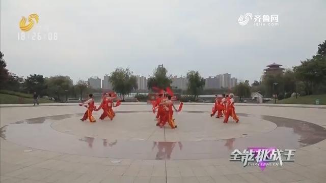 20190101《全能挑战王》:全省复赛
