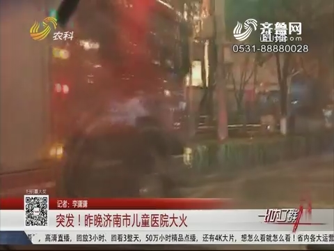 突发!12月31日晚济南市儿童医院大火