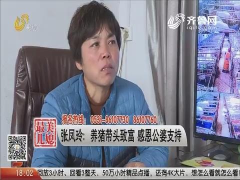 张凤玲:养猪带头致富 感恩公婆支持