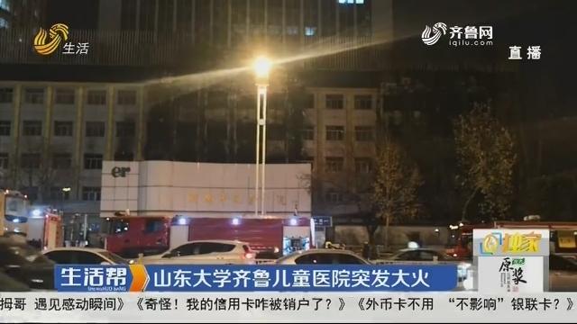 济南:山东大学齐鲁儿童医院突发大火