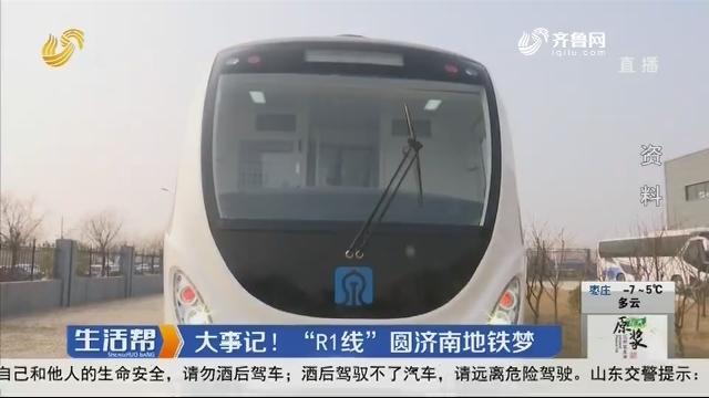 """大事记!""""R1线""""圆济南地铁梦"""