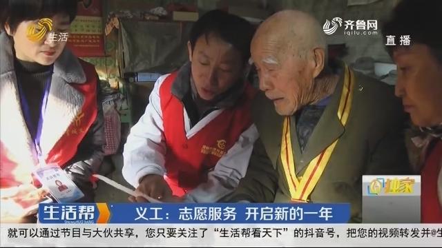 潍坊:义工志愿服务 开启新的一年