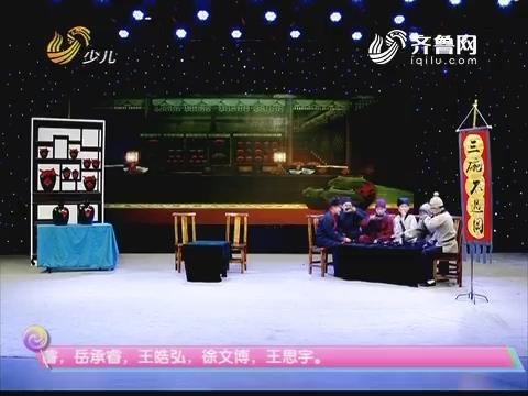 20190101《漂亮宝贝巧手妈》:亲爱的小剧场