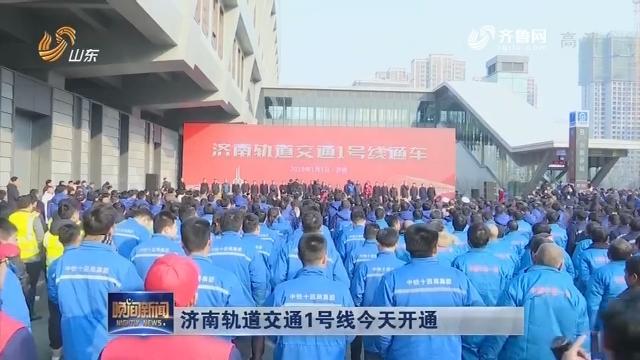 济南轨道交通1号线今天开通