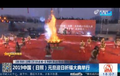 【你好 2019】2019中国(日照)元旦迎日祈福大典举行