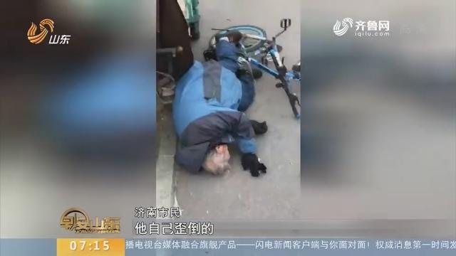 【闪电新闻排行榜】反转!济南警方通报:刮擦致老人摔倒