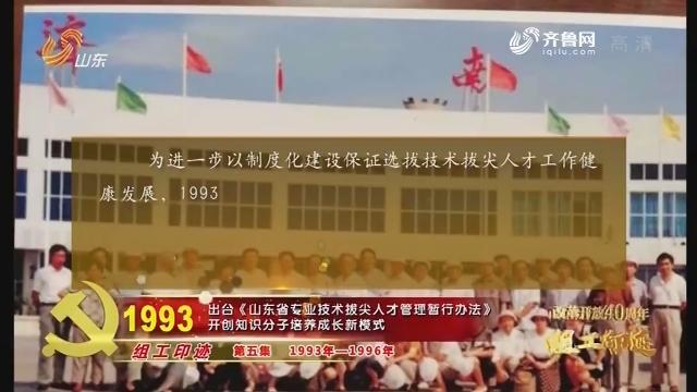 """20190102《齐鲁前锋》:革新开放40周年""""组工印迹""""第五集 1993——1996"""