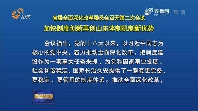 省委全面深化改革委员会召开第二次会议